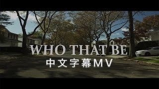 Rich Chigga - Who That Be (中文字幕MV)