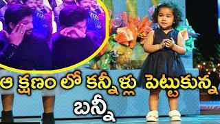 Allu Arjun Emotional About His Cute Daughter Arha|#AlluArha|StylishstarBunny|AlluPrincess|GARAM CHAI