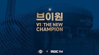 NC다이노스 2020 한국시리즈 우승 보도특집 「브이원 V1 : The New Champion」 다시보기