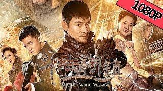 【剧情犯罪】《斗法五湖镇  Battle Wuhu Village》—— 憨痞探长追索青楼连环案 Full Movie 杜奕衡/何育骏/王馨悦/黄锶骐
