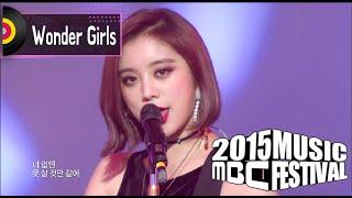 [2015 MBC Music festival] Wonder Girls - So Hot + I Feel You 20151231 width=