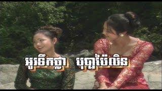 អូរទឹកថ្លាបុប្ផាប៉ៃលិន - ឯកសុីដេ+សុរិយា (Khmer Cambodian Music Song Karaoke)