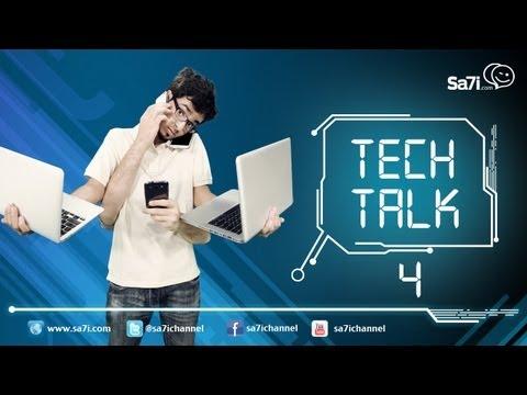 """صاحي: """"تِك توك"""" 4 - Tech Talk"""