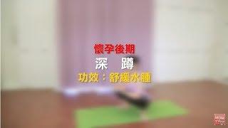 唐幼馨老師教你做孕婦瑜珈.懷孕後期PART4.深蹲|媽媽寶寶MOM TV