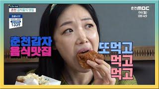 춘천 감자음식 맛집 다시보기