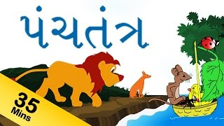 Gujarati Panchatantra Tales For Kids | નૈતિક કથાઓ | Panchatantra Gujarati Stories Collection