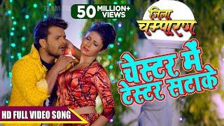 HD Video - चेस्टर में टेस्टर सटाके - Khesari Lal Yadav -Priyanka - Jila Champaran -Bhojpuri Song2017