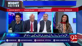 Night Edition (Discussion on Dr Ramesh Kumar PTI Joining) - 08 April 2018 - 92NewsHDPlus