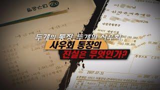 대구디지털산업진흥원의 몰락 2부 다시보기