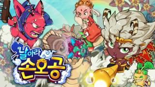 카카오톡 게임 '날아라손오공' 음악 - 작곡,작사,보컬 (Mobile game music)