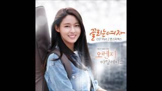 橘子果醬(呂珍九.AOA金雪炫.CNBLUE李宗泫)MONSTA X(몬스타엑스) -  [Orange Marmalade OST Part.2]