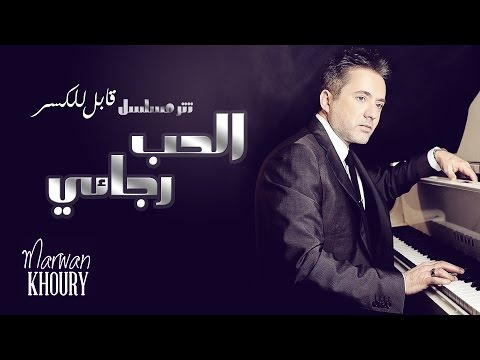 marwan-khoury-alhob-ragaaie-kabel-lelkasr-series-marwan-khoury-