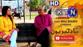 Yaadgiroun | Wali Sheikh  (Comedian) Only On KTN Entertainment