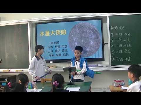 太陽系專題報告 認識水星