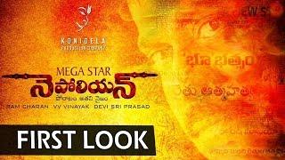 Chiranjeevi 150th Movie Nepoliyan First Look Motion Teaser - Vinayak