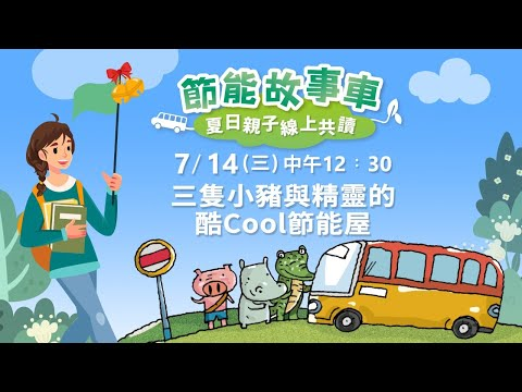【節能故事車】第3站:三隻小豬與精靈的酷Cool節能屋 - YouTube