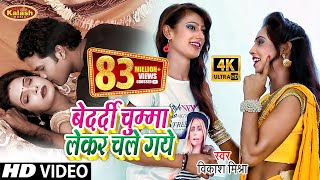 बेदर्दी चुम्मा लेकर चले गए - Bedardi - Vikash Mishra - Bhojpuri Hot Song 2017 width=