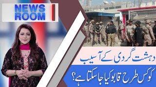 News Room| Death toll rises to 30 Orakzai explosion: KPK | 23 Nov 2018 | 92NewsHD