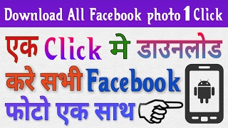How to download facebook photo album in one click on android