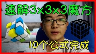 RyonSon TV|魔方教学|3阶魔方速解(10个公式完成)