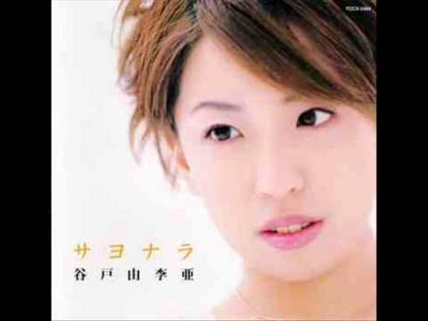 Sayonara de Yuria Yato Letra y Video