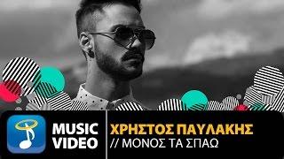 Χρήστος Παυλάκης - Μόνος Τα Σπάω | Christos Pavlakis - Monos Ta Spao (Official Music Video HD)