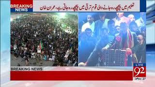 Imran Khan Speech in Tando Muhammad Khan  - 15 December 2017 - 92NewsHDPlus