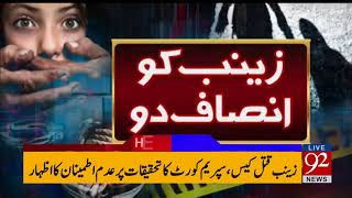 92 News Headlines 08:00 AM- 22 January 2018 - 92NewsHDPlus