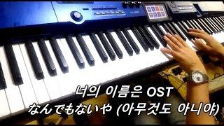 Your name 너의 이름은 OST (君の名は ) - なんでもないや (아무것도 아니야, nandemonaiya)┃ Yun Piano Cover