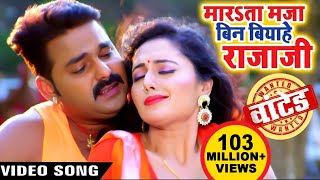 #VIDEO SONG (बिन बियाहे राजा जी)   Pawan Singh   Mani Bhatta   Bin Biyahe Raja   Bhojpuri Songs 2019