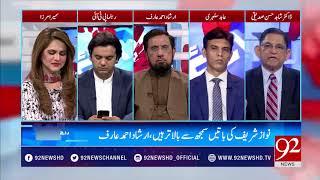 Raey Apni Apni | Irshad Arif | PML-N govt presents sixth budget  | 28 April 2018 | 92NewsHD