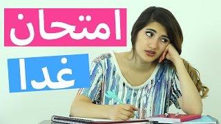 الليلة قبل كل امتحان | The Night Before Every Exam