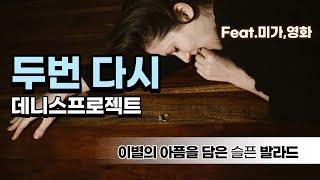 ➠ 두번 다시 (Feat.미가,영화) - 데니스프로젝트