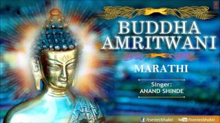 बुद्ध Amritwani मराठी करके आनंद शिंदे मैं बुद्ध Amritwani मैं पूर्ण ऑडियो सांग