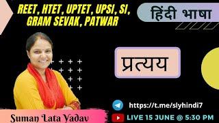 प्रत्यय   ||  REET, HTET, UPTET, SI , UPSI, ग्राम सेवक, पटवार  || Suman Lata Yadav