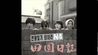 T-ara N4(티아라 N4) - 전원일기 (田遠日記) (feat 이단옆차기, 태운)