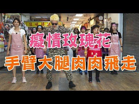【挖健康】玖壹壹廣場舞《癡情玫瑰花》跳一跳手臂、大腿肉肉飛走了! - YouTube