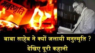 FULL STORY OF MANUSMRITI/ जानिए डॉ. अंबेडकर ने क्यों जलाए थे मनुस्मृति ?
