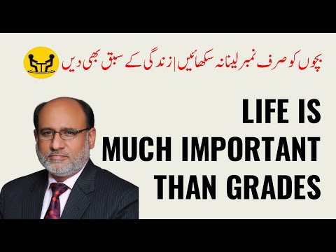 Life is Much Important than Grades | Yousuf Almas