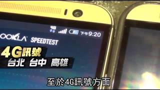 《蘋果》實測4G 台北速度最快--蘋果日報 20140609