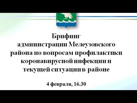 Брифинг Администрации Мелеузовского района по вопросам профилактики коронавирусной инфекции. 04.02.2021