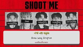 [Karaoke/Thaisub/Fan chant] DAY6 - Shoot Me