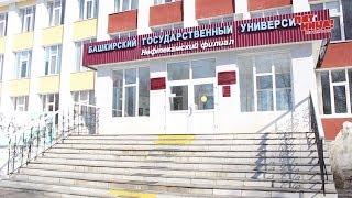 НФ БашГУ объявил флешмоб для своих выпускников