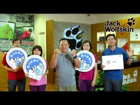 2014夏月節電運動~~飛狼Jack Wolfskin