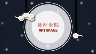 ART IMAGE 2016 中秋節祝福影片【珍惜。感謝】