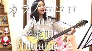 カラノココロ(OP ver.)/Anly☆cover☆NARUTO疾風伝☆一菜唄-hinata☆ギター弾き語り