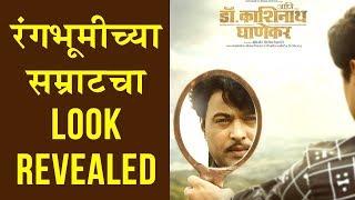 Ani Kashinath Ghanekar (आणि काशिनाथ घाणेकर ) | सुबोधचा लूक रिव्हील! | Subodh Bhave | Marathi Movie