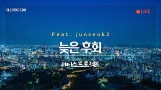 ➠ 늦은 후회 (Feat. junseok2) - 데니스프로젝트