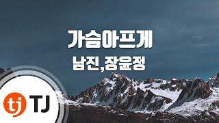 [TJ노래방 / 반키올림] 가슴아프게 - 남진,장윤정 / TJ Karaoke