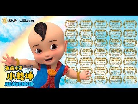 弟子規動畫卡通 《天庭小子 - 小乾坤》緣起篇 - YouTube